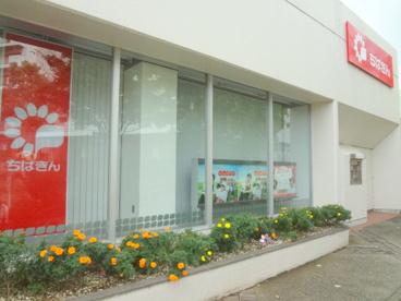 千葉銀行 はさま支店の画像3