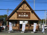 吉山商店 手稲店