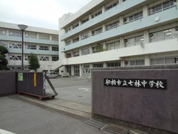 船橋市立七林中学校の画像2