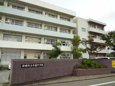 船橋市立七林中学校の画像3