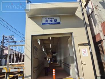 京成電鉄(株) 海神駅の画像2