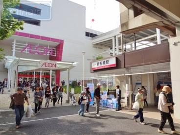 東武鉄道(株) 新船橋駅の画像1