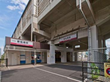 東武鉄道(株) 新船橋駅の画像2