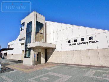JR総武線東船橋駅の画像1