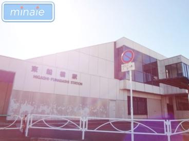 JR総武線東船橋駅の画像5