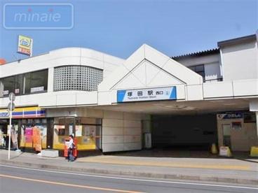 東武鉄道(株) 塚田駅の画像1