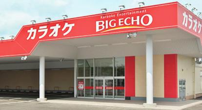 カラオケ ビッグエコー龍ヶ崎店の画像1