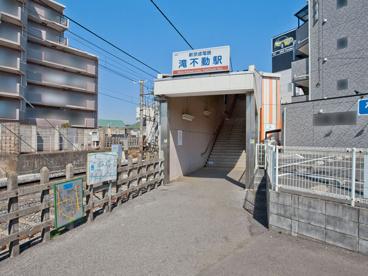 滝不動駅・新京成電鉄/新京成線の画像1