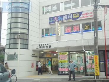 二和向台駅・新京成電鉄/新京成線の画像1