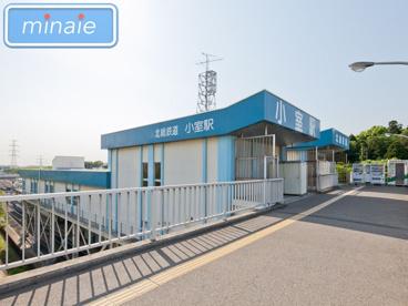 北総鉄道(株) 小室駅の画像1
