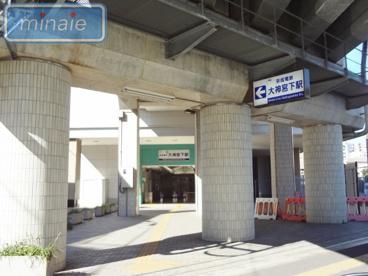 京成電鉄(株) 大神宮下駅の画像1