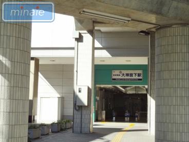 京成電鉄(株) 大神宮下駅の画像3