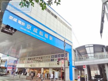 京成電鉄(株) 京成船橋駅の画像1
