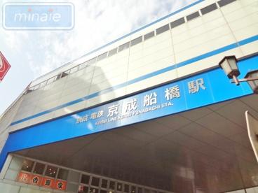 京成電鉄(株) 京成船橋駅の画像4
