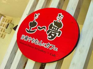 やちむんカフェ 土~夢の画像1