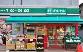 まいばすけっと新宿三栄店
