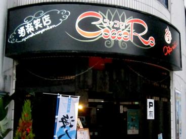 居酒屋 コッコロの画像1