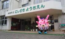 西崎幼稚園