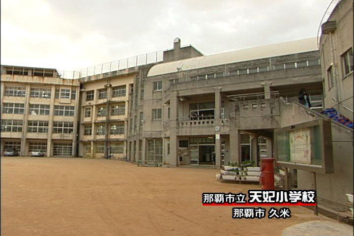 那覇市立 天妃小学校の画像