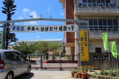 那覇市立 城岳小学校の画像