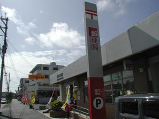 潮平郵便局の画像1