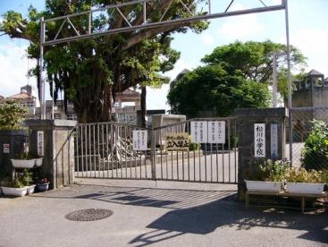 那覇市立 松川小学校の画像1