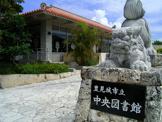 豊見城市立中央図書館