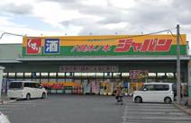 ジャパン八尾木ノ本店