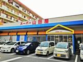 スーパー山田屋桃山店
