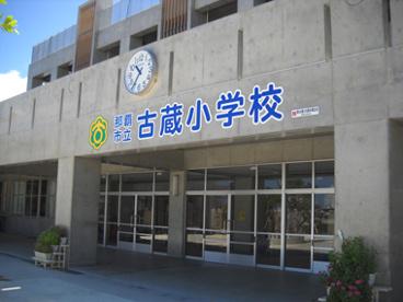 那覇市立 古蔵小学校の画像1