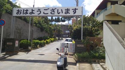 那覇市立 上間小学校の画像1