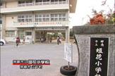那覇市立 垣花小学校