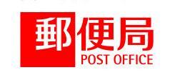 明石藤江郵便局の画像1