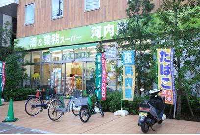 業務スーパー上野公園店の画像1