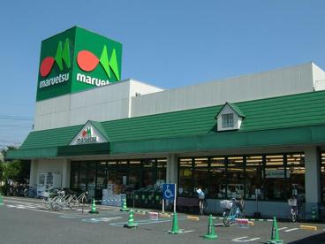 マルエツ東上野店の画像1