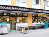 ココスナカムラ入谷店