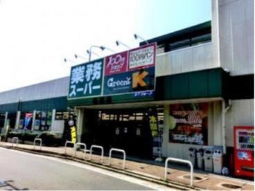 業務スーパー上野広小路店の画像1