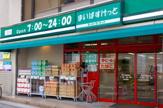 まいばすけっと合羽橋北店