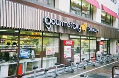 グルメシティ東尾久店の画像1