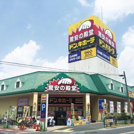ドン・キホーテ町屋店の画像1
