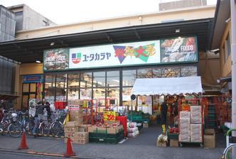 ユータカラヤ日暮里店の画像1