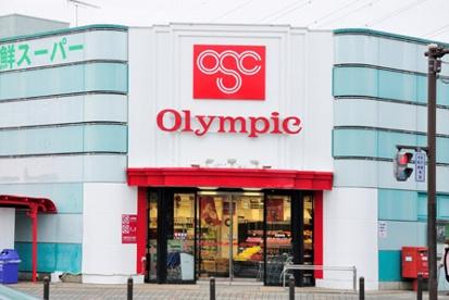 オリンピック熊野前店の画像1