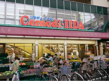 コモディイイダ町屋店の画像1