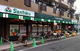 スーパーマーケット三徳 汐入店