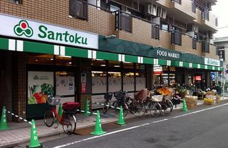 スーパーマーケット三徳 汐入店の画像1