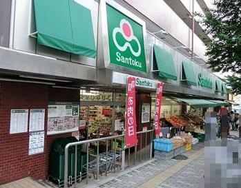 スーパーマーケット三徳 南千住店の画像1
