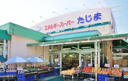 エネルギースーパーたじま田端店の画像1