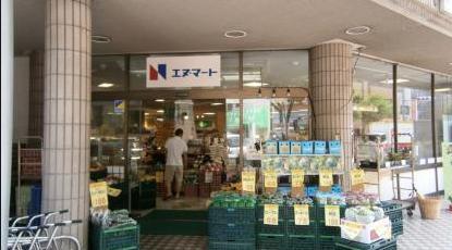 エヌマート新三河島店の画像1