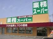 業務スーパー三ノ輪店の画像1