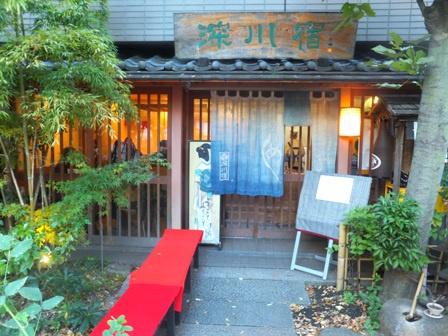深川宿 富岡八幡宮店の画像